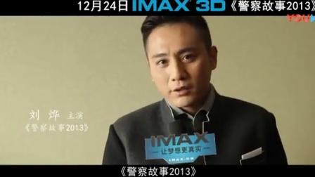 《警察故事2013》IMAX版预告片