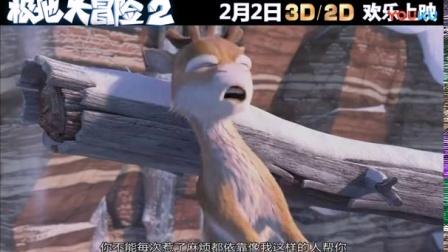 极地大冒险2 中国预告片(中文字幕)