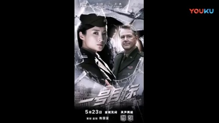蒋勤勤领衔电影版潜伏《一号目标》动态海报预告