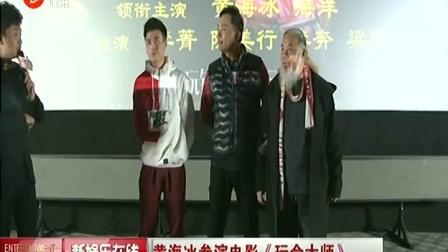 新娱乐在线 2017 11月 黄海冰参演电影《玩命大师》171129 新娱乐在线