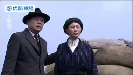 《兵临城下》 17 炸药小舟撞 杨少诚生未卜