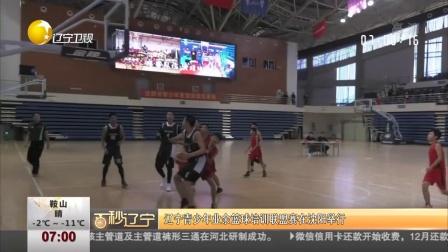 辽宁青少年业余篮球培训联盟赛在沈阳举行 第一时间 171203