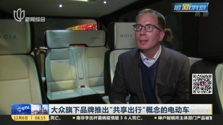 """大众旗下品牌推出""""共享出行""""概念的电动车 上海早晨 171206"""