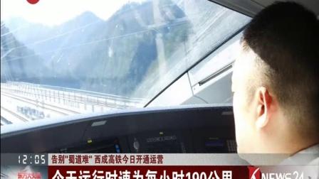 """告别""""蜀道难"""" 西成高铁今日开通运营 预计下午1点抵达西安 耗时4小时15分 东方大头条 171206"""