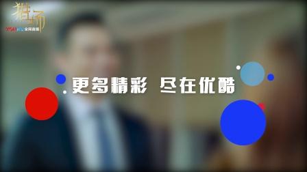 《猎场》独家花絮:菅韧姿挑衅熊抱陈龙,胡歌吃醋