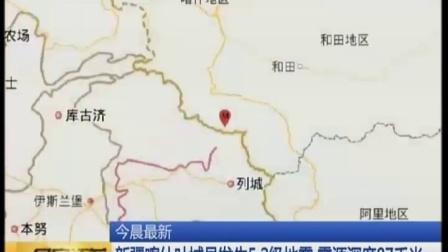 今晨最新:喀什叶城县发生5.2级地震  震源深度87千米 早安江苏 171207
