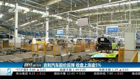 吉利汽车股价反弹 收盘上涨逾5% 财经夜行线 20171208 高清版