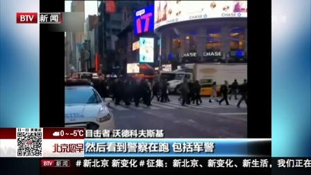 美国:纽约爆炸事件  目击者——大家很慌拼命奔跑 北京您早 171213