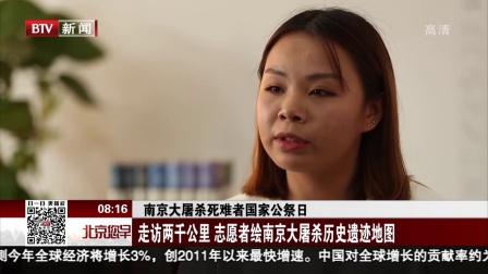 南京大屠杀死难者国家公祭日:走访两千公里  志愿者绘南京大屠杀历史遗迹地图 北京您早 171213
