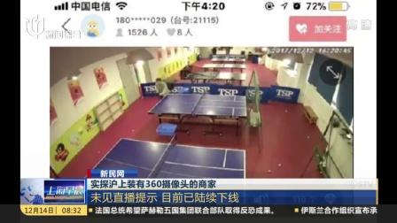 新民网:实探沪上装有360摄像头的商家 上海早晨 171214