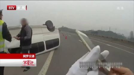 重庆:高速路翻车  安全带救两夫妻有惊无险 红绿灯·平安行 171216