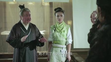 《热血长安 第二季 08 千年古婴》  仵作验千年女尸 不可思议真相现