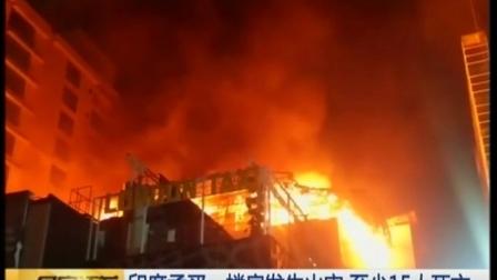 印度孟买一楼房发生火灾  至少15人死亡 早安江苏 171230