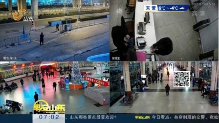 济南长途汽车总站备足300辆加班运力 早安山东 20171231 高清版