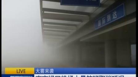 大雾来袭:南京禄口机场大量航班取消延误 新闻空间站 171231