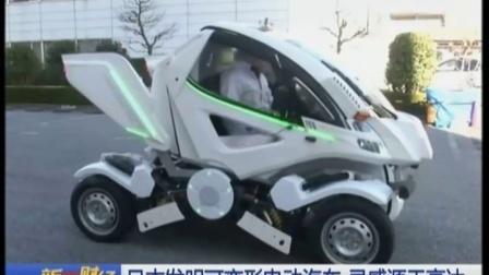 日本发明可变形电动汽车  灵感源于高达 新@财经 171231