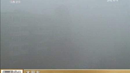 本周末 京津冀局部将出现中到重度污染 晨光新视界 180103