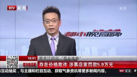 都市晚高峰 2018 北林大学生前往雪乡游玩遇车祸 致45伤