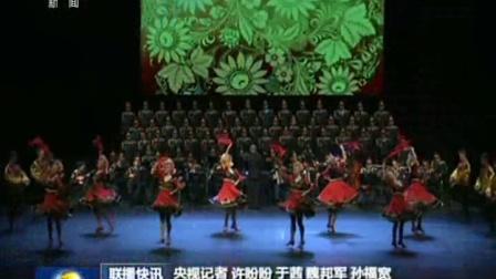 俄罗斯亚历山大红旗歌舞团访华演出 180105