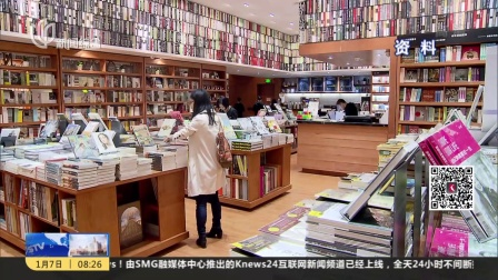 """""""深夜书店""""重返申城  探索可持续发展 上海早晨 180107"""