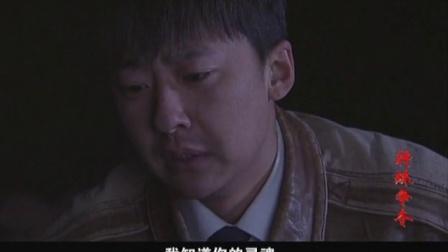 特殊争夺 19- 靳东- Cut12