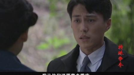 特殊争夺 20- 靳东- Cut9