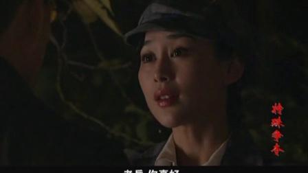 特殊争夺 21- 靳东- Cut8