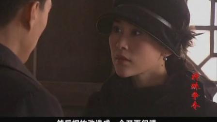 特殊争夺 26- 靳东- Cut3