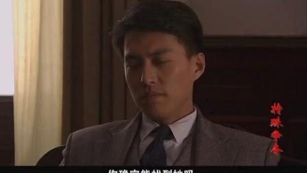 特殊争夺 06- 靳东- Cut28