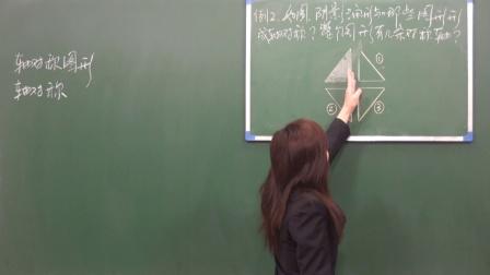 人教版初中数学八年级上册姚利霞第十三章轴对称第一节轴对称