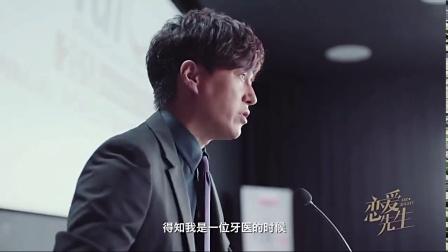 恋爱先生精彩看点:靳东化身牙医兼恋爱顾问 勇敢挑战双重身份