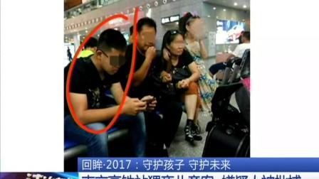 """法治在线20180112分饰三角财色 """"高富帅""""被 高清"""