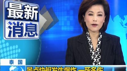 最新消息·泰国:景点快艇发生爆炸 一死多伤 有26名中国游客