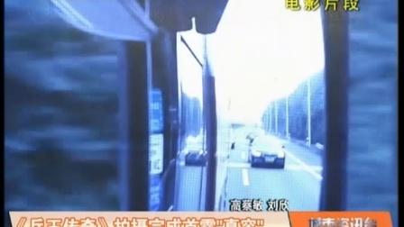 """《兵王传奇》拍摄完成首露""""真容"""" 城市资讯台 180115"""