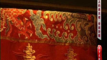 这里是北京20180115文物有话说——古人的新衣 高清