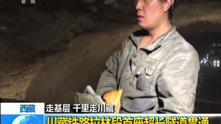 :川藏铁路拉林段首座超长隧道今贯通 隧道贯通 川藏铁路建设者开心一刻 180117