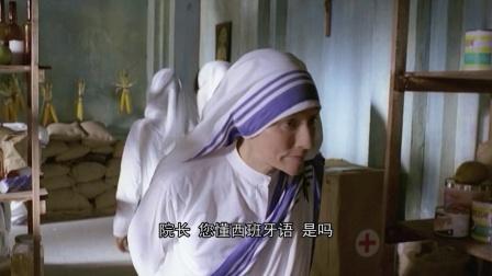 特蕾莎修女 下 普通话版