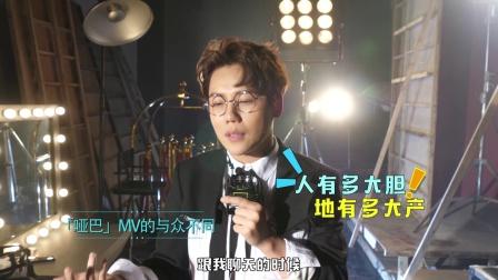 刘维《哑巴》MV花絮