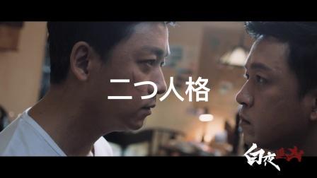 被央视点名的网剧,日文版预告竟然是这样的画风