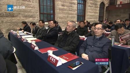 浙江立法研究院在杭成立 浙江新闻联播 180120