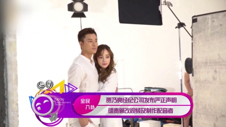 贾乃亮经纪公司发布严正声明 谴责篡改视频及制作配音者