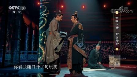 """国家宝藏 第一季 黄磊化身守护人,演绎""""商鞅方升""""的前世传奇"""
