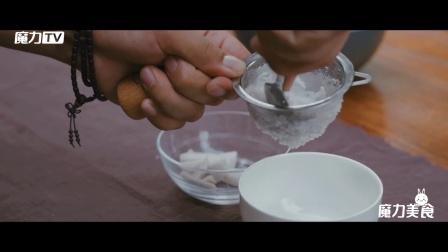 魔力美食 第一季 2分钟教你做芋圆糖水 简单易学 再也不用去甜品店排队了 192
