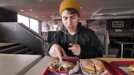 【信誓蛋蛋】法国KFC会比中国KFC好嘛?