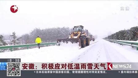 安徽:积极应对低温雨雪天气 受雨雪天气影响 黄山今起临时封闭 东方新闻 20180126 高清版