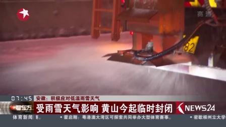 看东方20180127安徽:积极应对低温雨雪天气 受雨雪天气影响 黄山今起临时封闭 高清