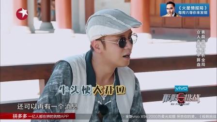 孙红雷黄渤双簧戏演砸了 极限挑战 170827