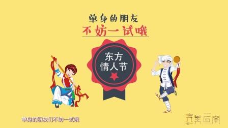 完美云南MG动画攻略 第一季 兰坪新奇特:三江之门 初识兰坪 139
