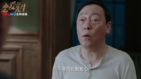 《恋爱先生》为把儿子嫁出去 程家老爷子可真操碎了心