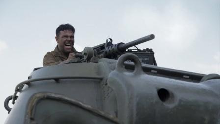 《狂怒之阿登战役》  战友坦克搭救 大败纳粹幸保命